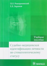 Sudebno-meditsinskaja identifikatsija lichnosti po stamotologicheskomu statusu