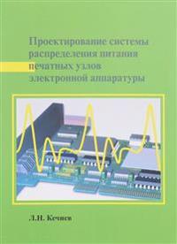 Proektirovanie sistemy raspredelenija pitanija pechatnykh uzlov elektronnoj apparatu