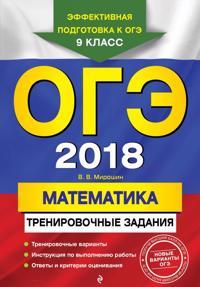 OGE-2018. Matematika: trenirovochnye zadanija