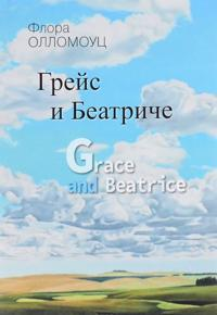 Grejs i Beatriche