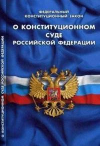 O Konstitutsionnom sude Rossijskoj Federatsii