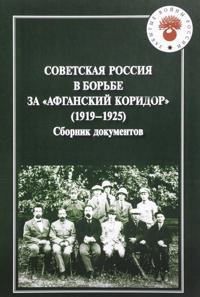 """""""Sovetskaja Rossija v borbe za """"""""Afganskij koridor"""""""".Sbornik dokumentov (1919-1925)"""""""