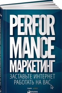 Performance-marketing.Zastavte internet rabotat na vas