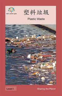¿¿¿¿: Plastic Waste