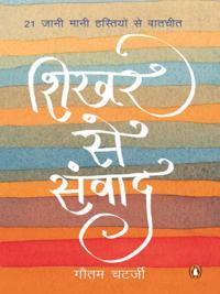 Shikhar Se Samvad