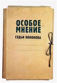 Osoboe mnenie sudi Kononova. Osobye mnenija sudi Konstitutsionnogo suda Rossijskoj Federatsii 1992-2009 gg.