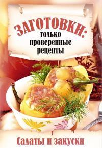Zagotovki. Salaty i zakuski