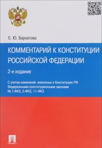 Kommentarij k Konstitutsii Rossijskoj Federatsii