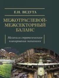 Mezhotraslevoj-mezhsektornyj balans:mekhanizm strategicheskogo planirovanija ekonomik
