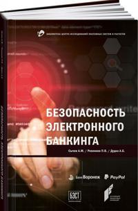 Bezopasnost elektronnogo bankinga