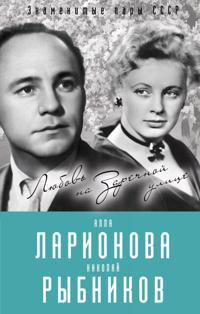 Alla Larionova i Nikolaj Rybnikov. Ljubov na Zarechnoj ulitse