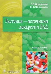 Rastenija-istochniki lekarstv i BAD