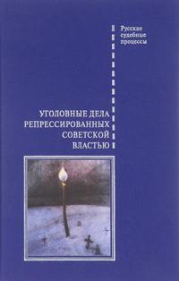 Ugolovnye dela repressirovannykh sovetskoj vlastju