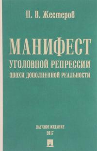 Manifest ugolovnoj repressii epokhi dopolnennoj realnosti.Nauch.izd.Monografija