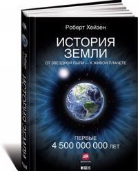 Istorija Zemli.Ot zvezdnoj pyli-k zhivoj planete.Pervye 4500000000 let