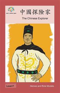 ¿¿¿¿¿: The Chinese Explorer