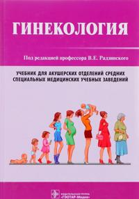 Ginekologija.Uchebnik