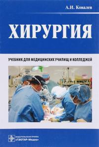 Khirurgija