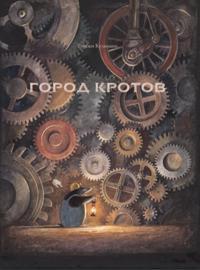 Gorod Krotov