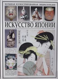 Iskusstvo Japonii