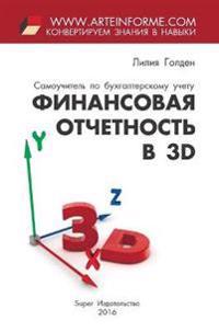 Finansovaja Otchetnost' V 3D