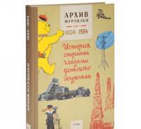 Arkhiv Murzilki.T.1.Kn.1.1924-1954.Istorija strany glazami detskogo zhurnala