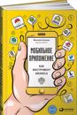 Mobilnoe prilozhenie kak instrument biznesa