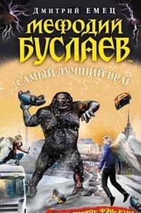 Mefodij Buslaev. Samyj luchshij vrag