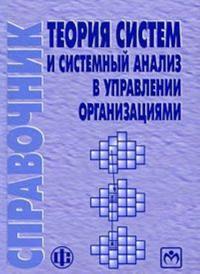 Teorija sistem i sistemnyj analiz v upravlenii organizatsijami. Spravochnik