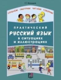 Prakticheskij Russkij Yazyk v Situatsiyakh i Illyustratsiyakh