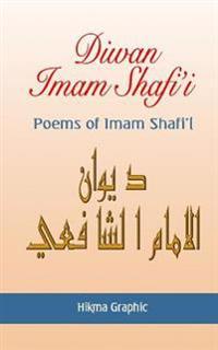 Diwan Imam Shafi'i: Poems of Imam Shafi'i