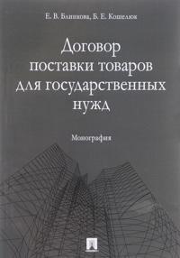 Dogovor postavki tovarov dlja gosudarstvennykh nuzhd.Monografija