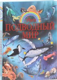 Podvodnyj mir - Alesja Tretjakova - böcker (9785171040789)     Bokhandel