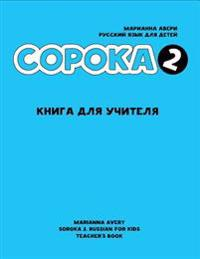 Soroka 2. Russian for Kids. Teacher's Book.