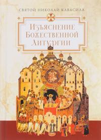 Izjasnenie Bozhestvennoj Liturgii