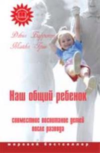 Nash obschij rebenok: sovmestnoe vospitanie detej posle razvoda