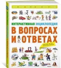 Interaktivnaja entsiklopedija v voprosakh i otvetakh