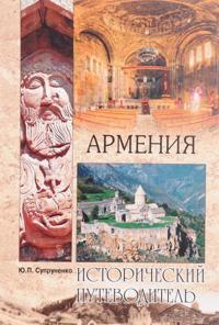 Armenija.Istoricheskij putevoditel