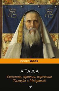 Agada. Skazanija, pritchi, izrechenija Talmuda i Midrashej