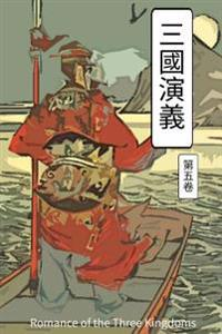 Romance of the Three Kingdoms Vol 5: Chinese International Edition