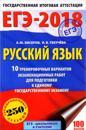 EGE-2018. Russkij jazyk. 10 trenirovochnykh variantov ekzamenatsionnykh rabot dlja podgotovki k edinomu gosudarstvennomu ekzamenu