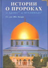 Istorii o prorokakh. Ot Adama do Mukhammada. So slov Ibn Kasira