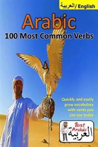Arabic Verbs: 100 Most Common & Useful Verbs You Should Know Now: Illustrated Fast Memorization Arabic to Enrich Your Language Now