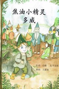 Tervatonttu Toivo (kiinankielinen)