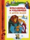 Krasavitsa i Chudovische i drugie skazki