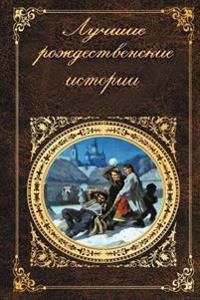 Luchshie Rozhdestvenskie Istorii