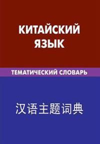 Kitajskij Jazyk. Tematicheskij Slovar'. 20 000 Slov I Predlozhenij: Chinese. Thematic Dictionary for Russians. 20 000 Words and Sentences