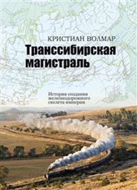Transsibirskaja magistral.Istorija sozdanija zheleznodorozh.seti Rossii