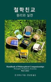 Handbook of Philosophical Companionships (Korean): Cheol-Hak Chin-Gyo