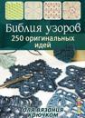 Biblija uzorov.250 originalnykh idej (16+)
